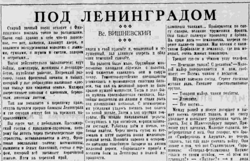 «Правда», 11 февраля 1943 года