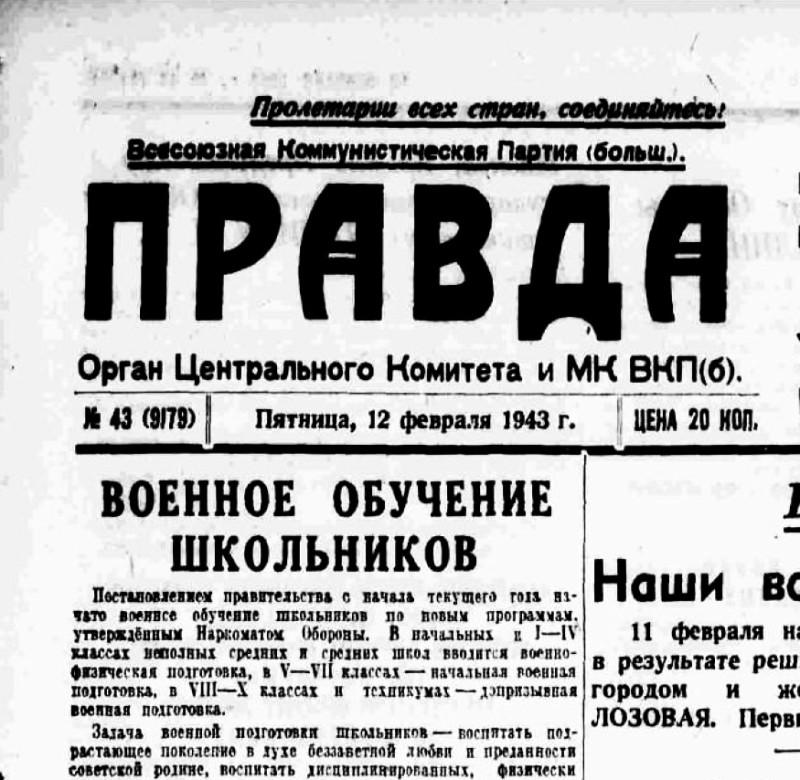 «Правда», 12 февраля 1943 года