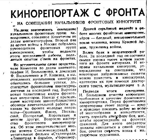 «Литература и искусство», 24 апреля 1943 года