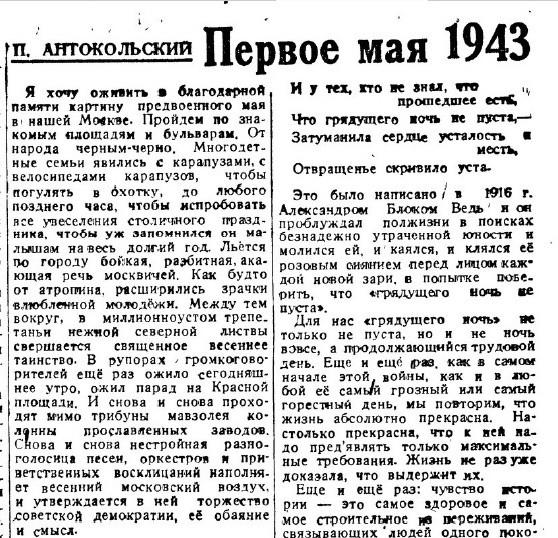 «Литература и искусство» 1 мая 1943 года
