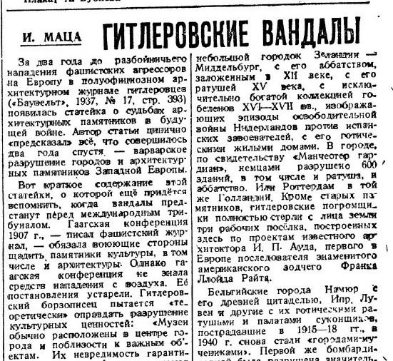«Литература и искусство», 29 мая 1943 года