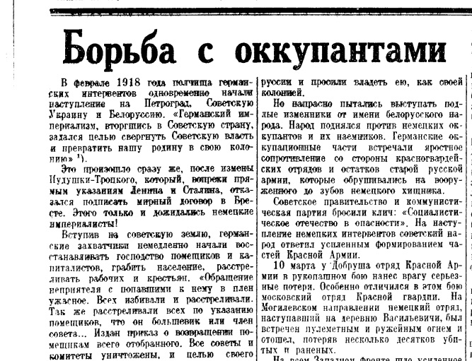 «Правда», 14 декабря 1938 года