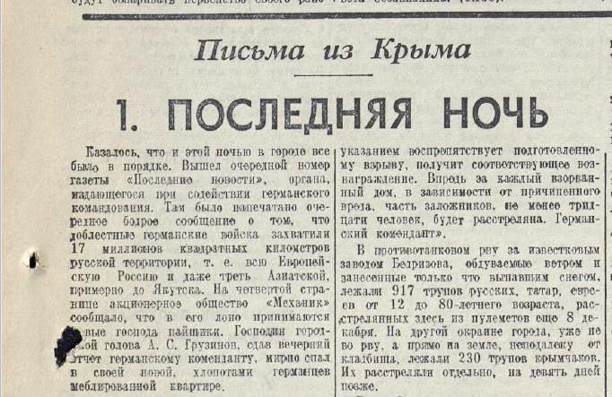 «Красная звезда», 9 января 1942 года