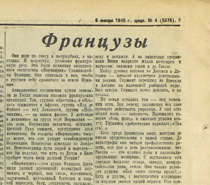 «Красная звезда», 6 января 1943 года