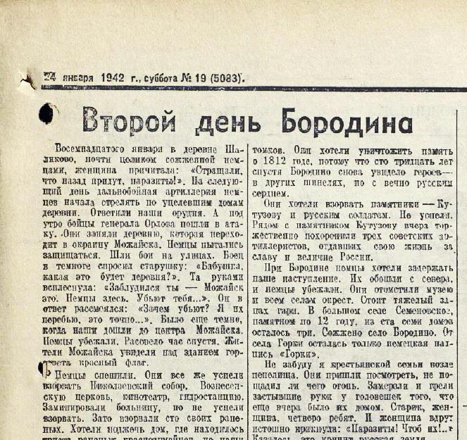 «Красная звезда», 24 января 1942 года