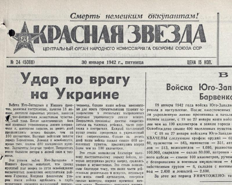 «Красная звезда», 30 января 1942 годае