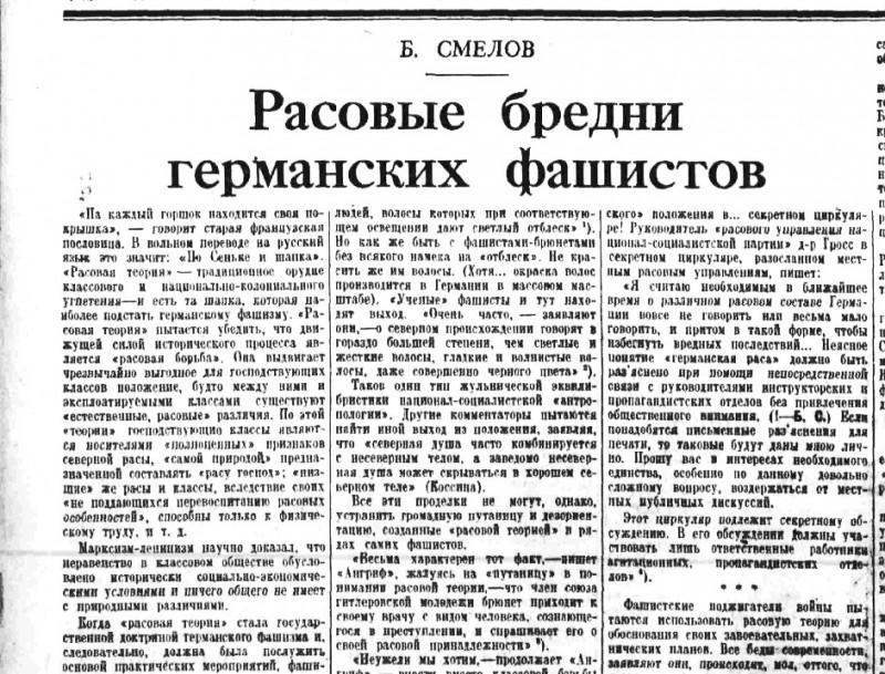 «Правда», 31 декабря 1936 года
