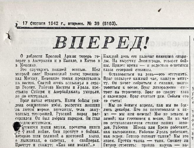 «Красная звезда», 17 февраля 1942 года