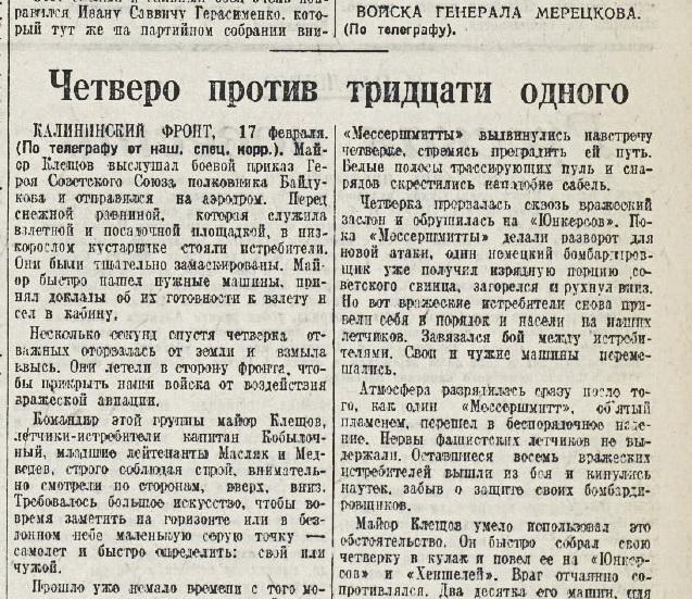 «Красная звезда», 18 февраля 1942 года