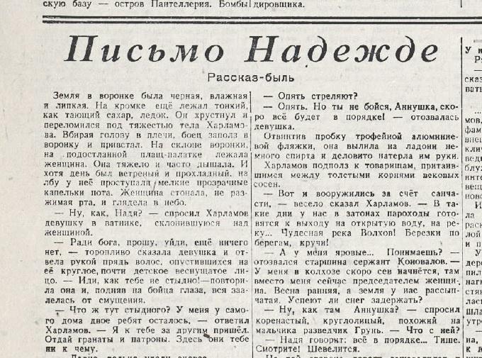 «Известия»? 16 апреля 1943 года