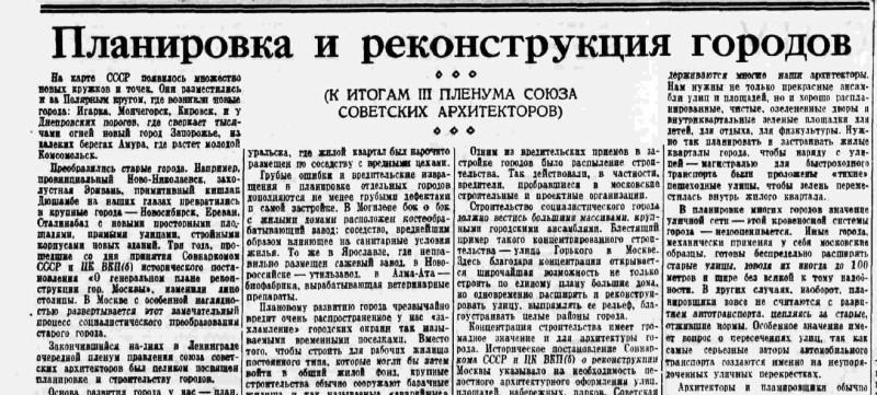 «Правда», 19 июля 1938 года