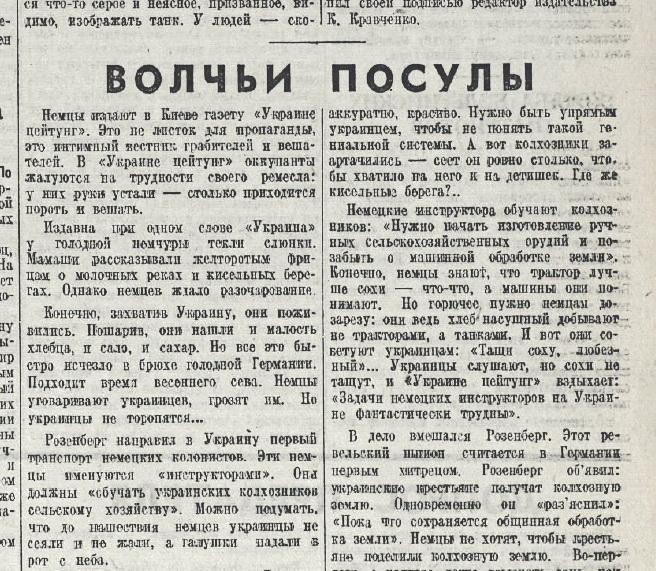 «Красная звезда», 15 марта 1942 года