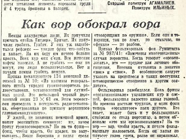 «Красная звезда», 17 марта 1942 года
