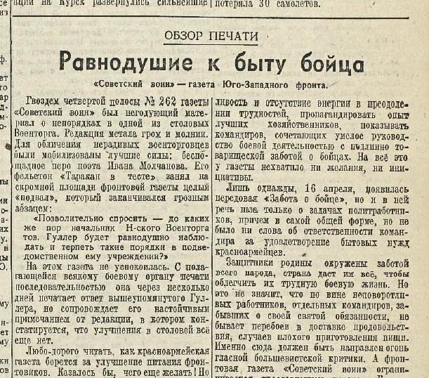 «Красная звезда», 3 июня 1943 года
