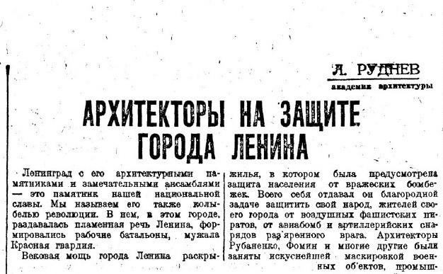 «Литература и искусство», 14 марта 1942 года