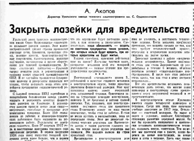 «Правда», 22 июля 1938 года