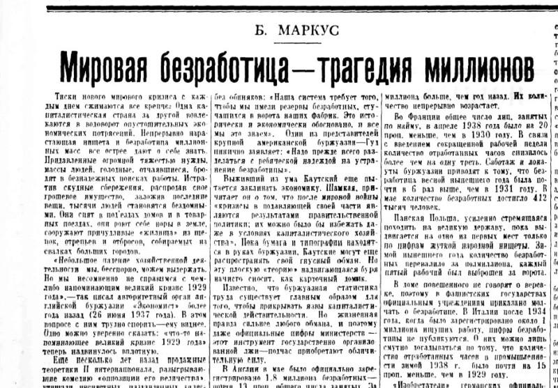 «Правда», 29 июля 1938 года