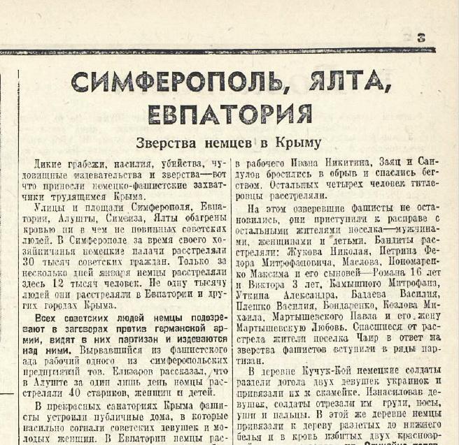 «Красная звезда», 7 апреля 1942 года