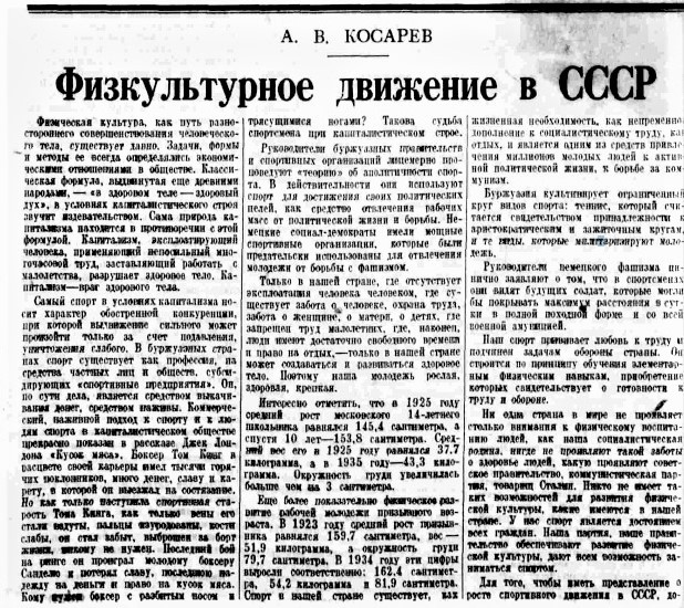 «Правда», 24 июля 1938 года