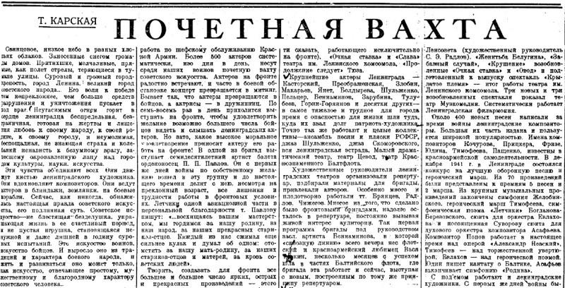 «Литература и искусство», 21 марта 1942 года