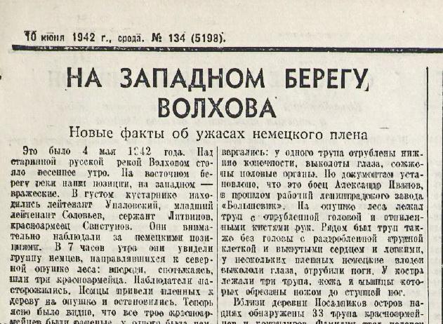 «Красная звезда», 10 июня 1942 года