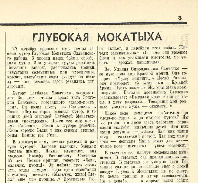 «Красная звезда», 13 мая 1942 года