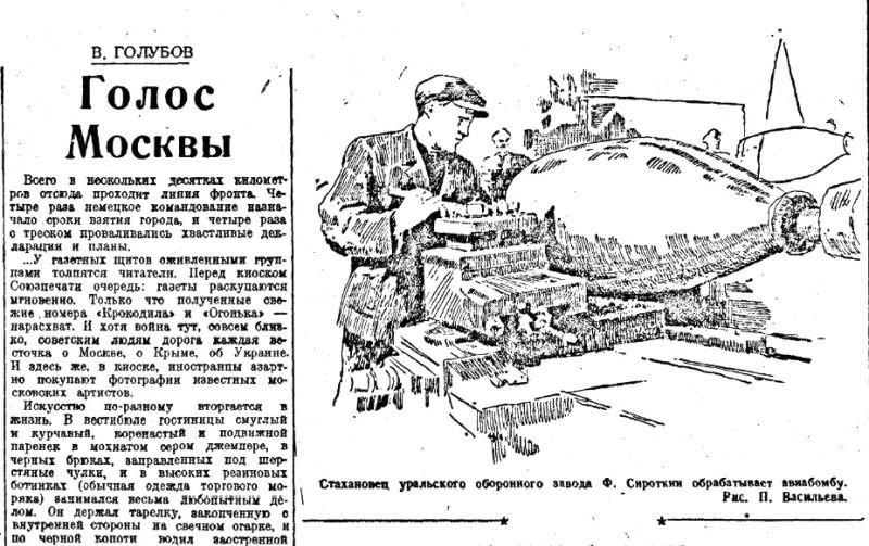 «Литература и искусство», 28 марта 1942 года
