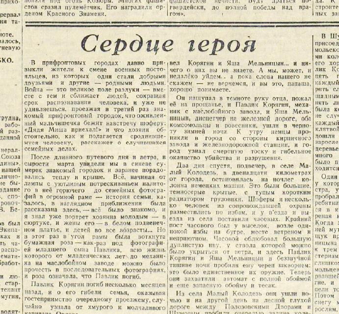 «Известия», 13 апреля 1943 года