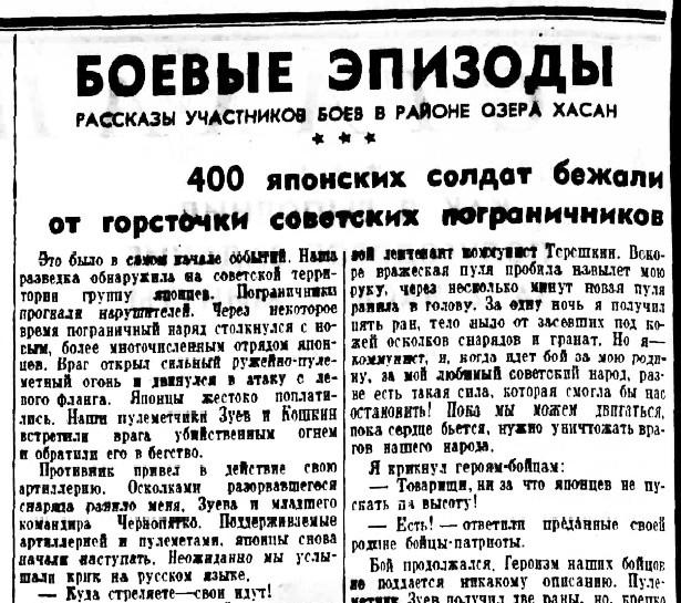 «Правда», 30 августа 1938 года