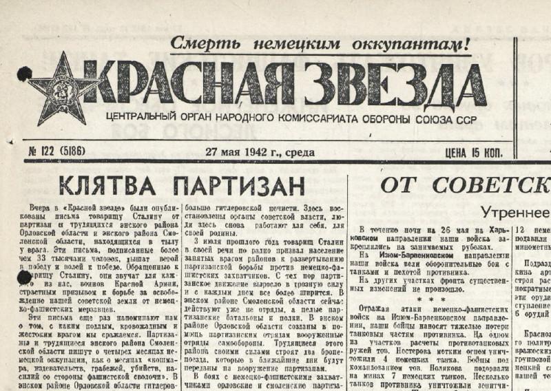 «Красная звезда», 26 мая 1942 года