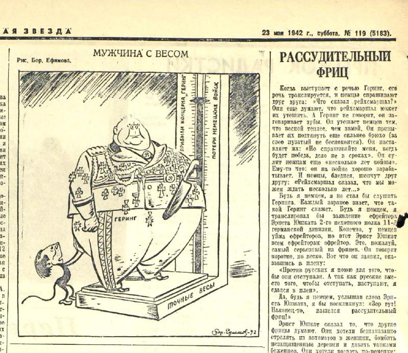 «Красная звезда», 23 мая 1942 года