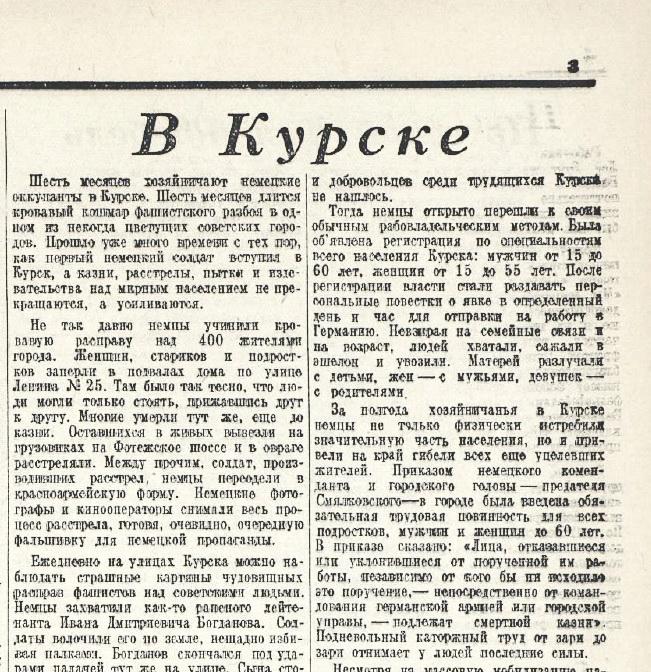 «Красная звезда», 29 мая 1942 года