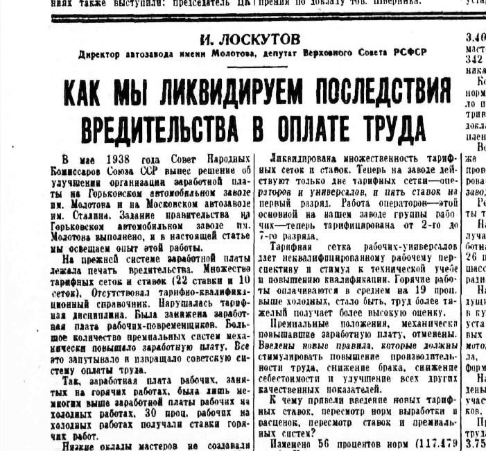 «Правда», 4 сентября 1938 года