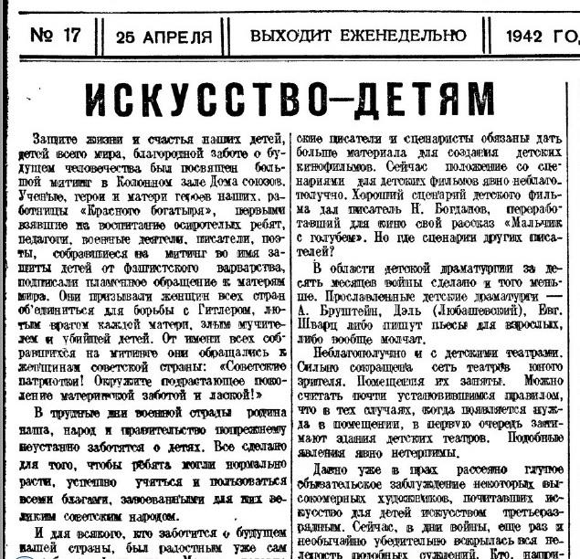 «Литература и искусство» 25 апреля 1942 года