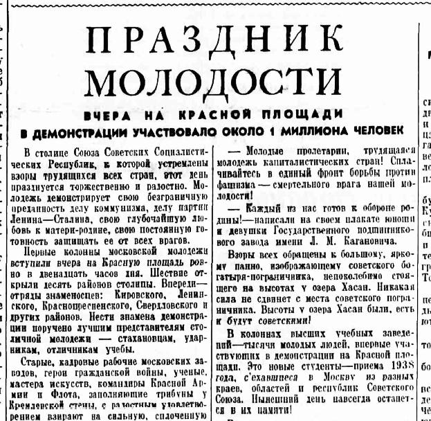 «Правда», 7 сентября 1938 года
