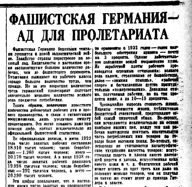 «Правда», 10 сентября 1938 года
