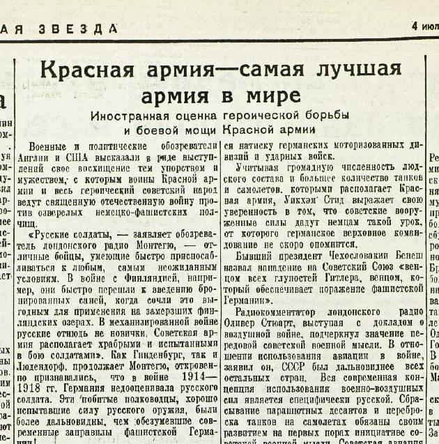 «Красная звезда» 4 июля 1941 года