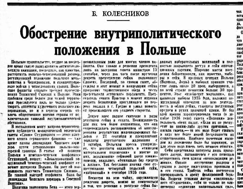«Правда», 25 сентября 1938 года
