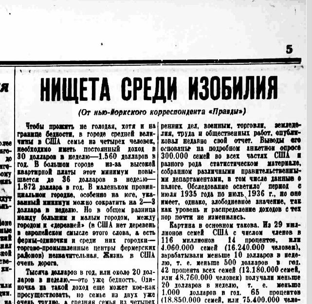 «Правда», 10 октября 1938 года