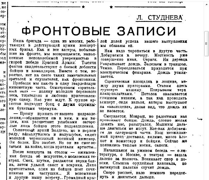 «Литература и искусство», 4 июля 1942 года