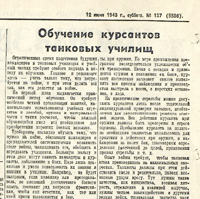 «Красная звезда», 12 июня 1943 года