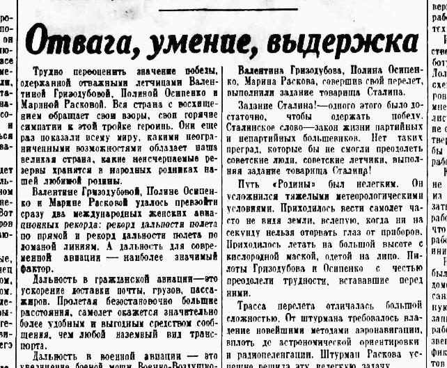«Правда», 11 октября 1938 года