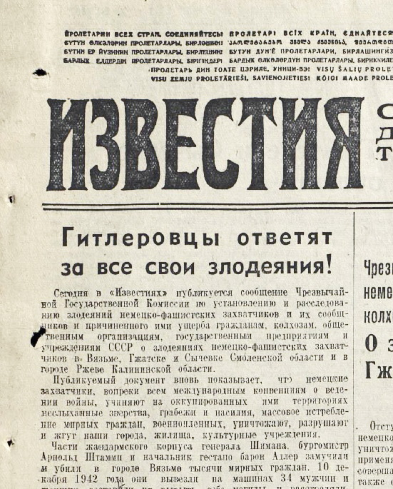 «Известия», 6 апреля 1943 года