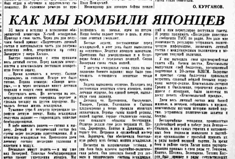 «Правда», 13 октября 1938 года