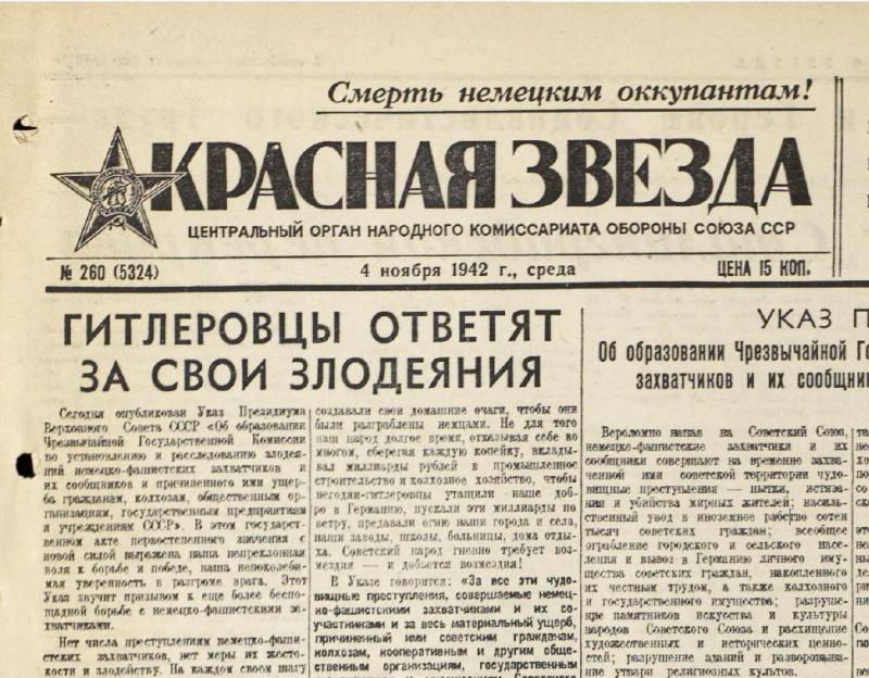 «Красная звезда», 4 ноября 1942 года