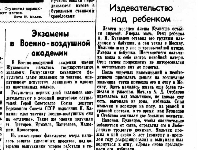 «Правда», 15 октября 1938 года