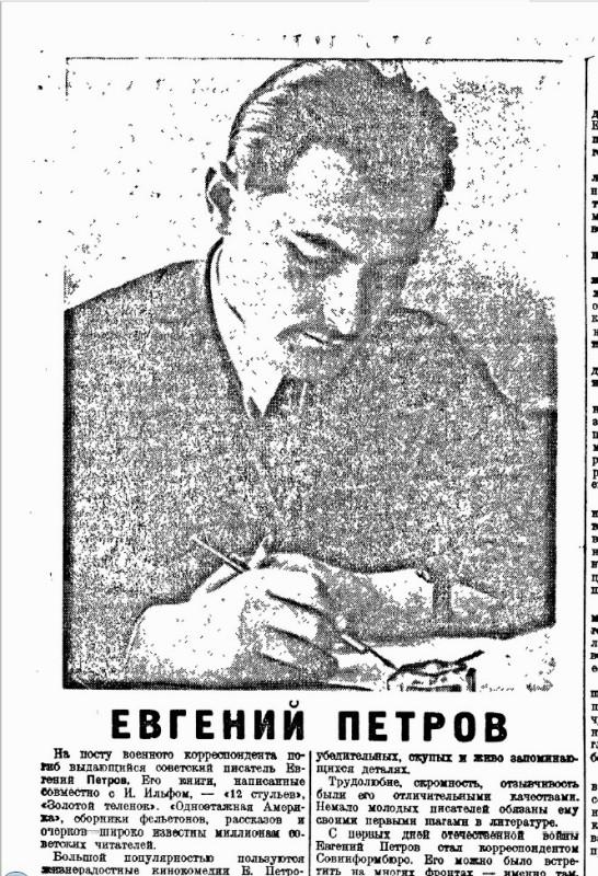 «Литература и искусство», 11 июля 1942 года
