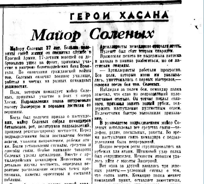 «Правда» 17 октября 1938 года