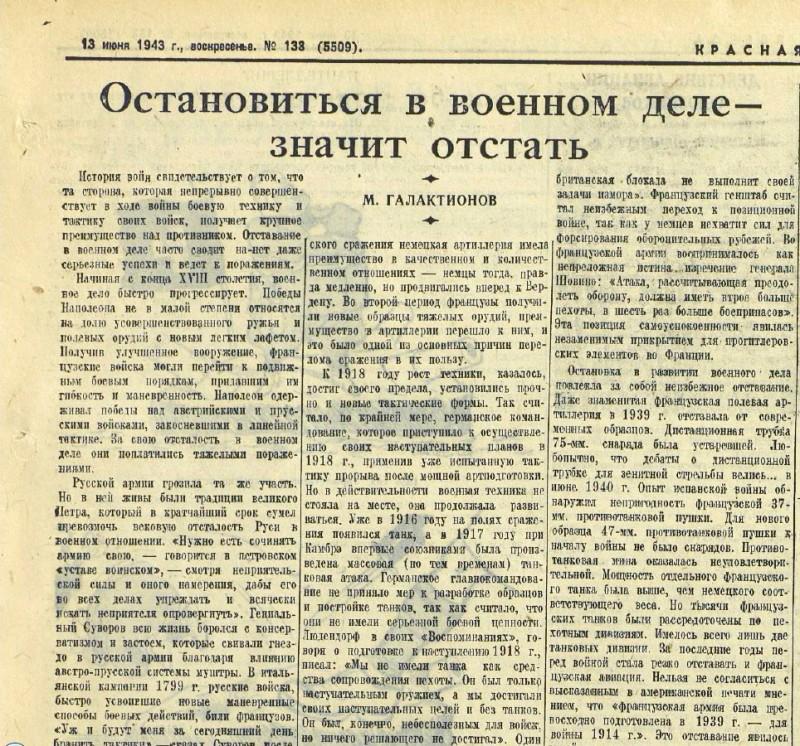 «Красная звезда» 13 июня 1943 года