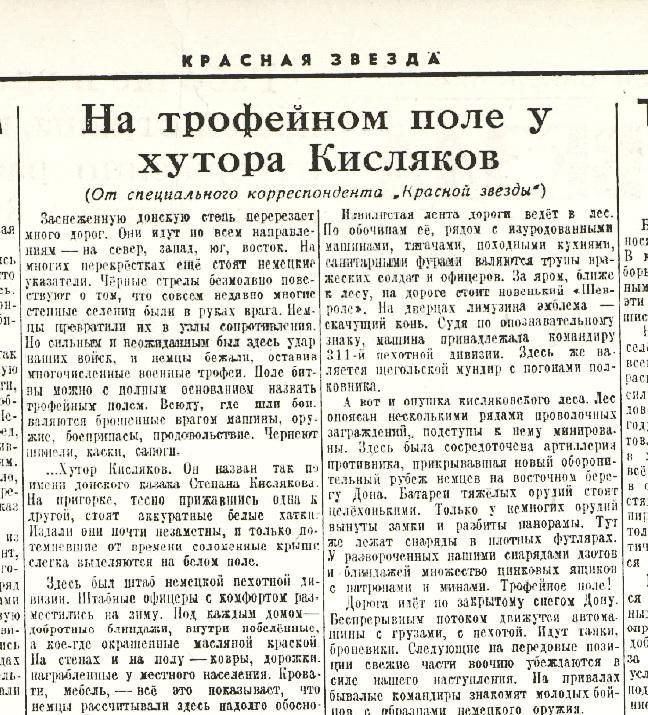 «Красная звезда», 10 декабря 1942 года